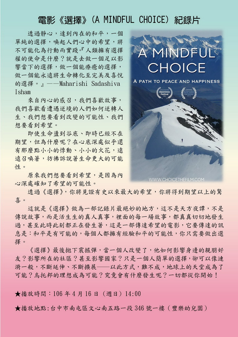 2017.04.16-movie-A MINDFUL CHOICE